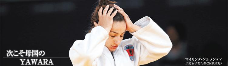 写真:女子52キロ級2回戦で一本負けしたケルメンディ=矢木隆晴撮影