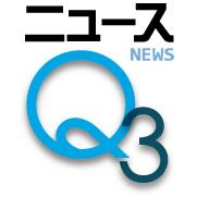 ニュースQ3